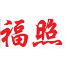 河北福照装饰工程有限公司