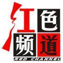 成都红色频道广告传媒有限公司