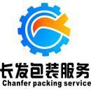 东莞市长发包装服务有限公司
