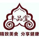 苏州丰品堂食品有限公司