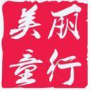 深圳市美丽童行文化传媒有限公司