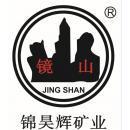 惠州市錦昊輝實業有限公司