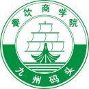 重庆市九州码头餐饮管理有限公司