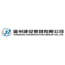 温州建设集团有限公司