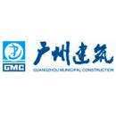 廣州建筑股份有限公司
