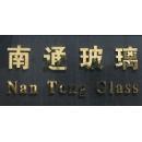 东莞市南通玻璃制品有限公司