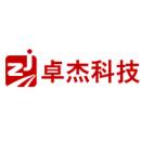 广州市卓杰计算机科技有限公司