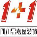 四川易嘉逸裝飾工程有限公司
