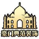 滄州市豪門典范裝飾裝修工程有限公司