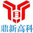 广东鼎新高新科技股份有限公司