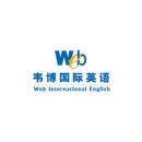 广州市天河区韦博语言培训中心