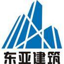 河南東亞建筑工程有限公司