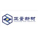深圳市正量新材料有限公司