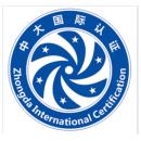 深圳中大国际认证有限公司
