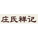 汕頭市莊氏祥記餐飲有限公司