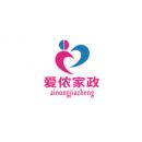 重庆爱侬家政服务有限公司