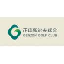 深圳正中高爾夫球會有限公司