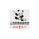 上海熊貓機械(集團)有限公司北京分公司