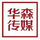 山东华森视觉文化传媒有限公司