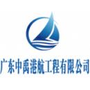 廣東中禹港航工程有限公司
