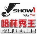 杭州哈林秀王体育文化策划有限公司