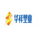 汤阴县华祥塑业有限公司