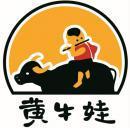 廊坊市黃牛娃餐飲管理有限公司