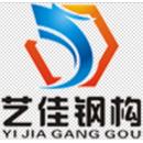 南京藝佳鋼結構空間膜技術工程有限公司
