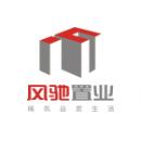 武汉风驰置业发展有限公司