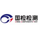 武漢國檢檢測技術有限公司