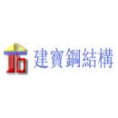 海南建寶鋼結構工程有限公司