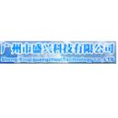 广州市盛兴科技有限公司