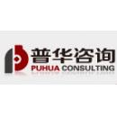 重慶普華會計師事務所有限責任公司