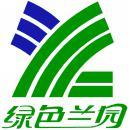北京蘭園綠化工程有限公司