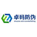 廣州卓碼防偽科技有限公司