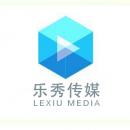 深圳市樂秀網絡傳媒有限公司