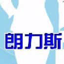 北京朗力斯汀服装服饰有限公司