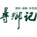 清远市寻乡记生态农业发展有限公司