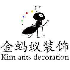 重庆金蚂蚁装饰设计有限公司