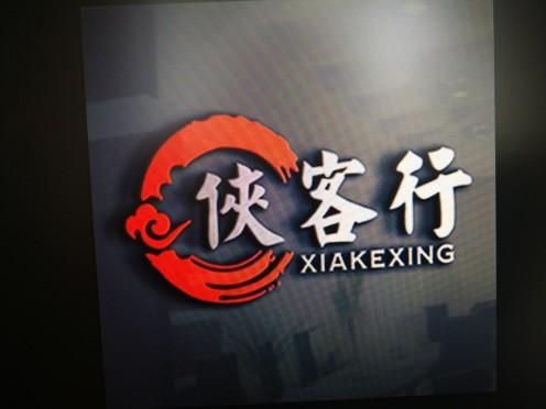 北京侠客行国际户外旅游有限公司