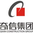 深圳市奇信建设集团股份有限公司