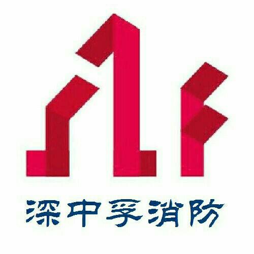 深圳深中孚建设工程有限公司湖北分公司