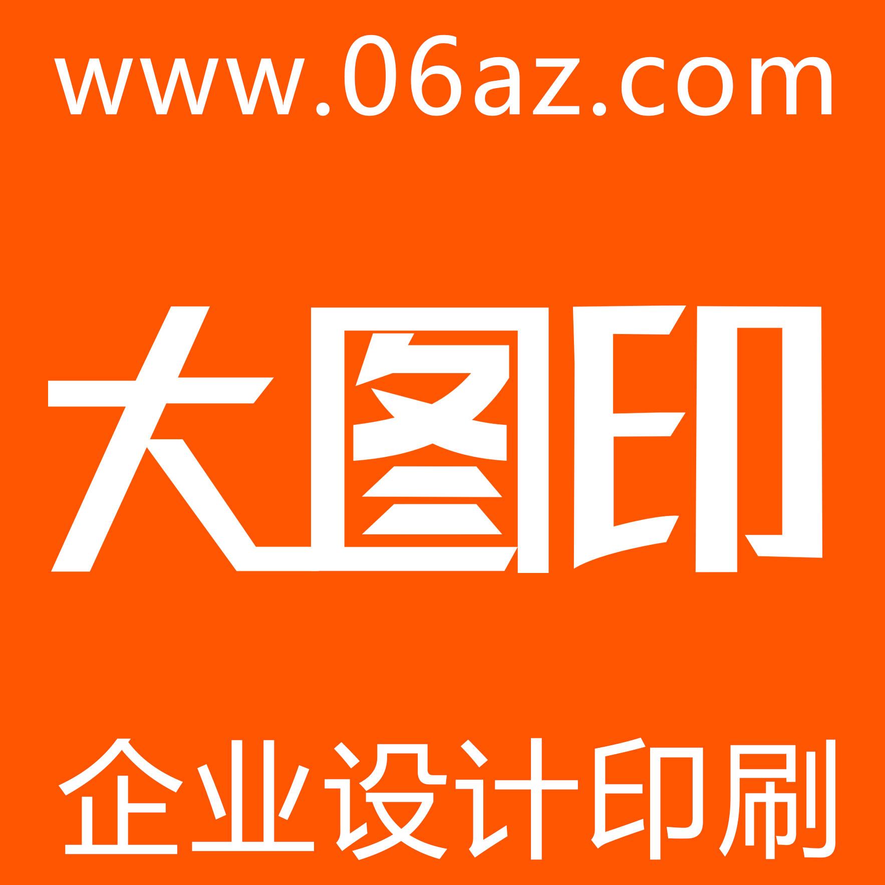 郑州大图企业营销策划有限公司