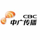 中廣傳播集團有限公司