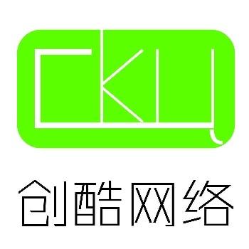 江蘇創酷網絡科技股份有限公司