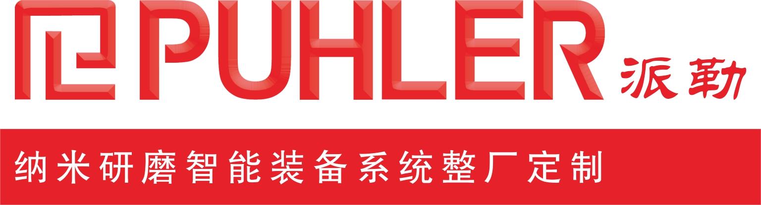 廣東派勒智能納米科技股份有限公司