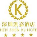 深圳市凯嘉酒店有限公司