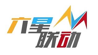 北京六星联动网络科技有限公司
