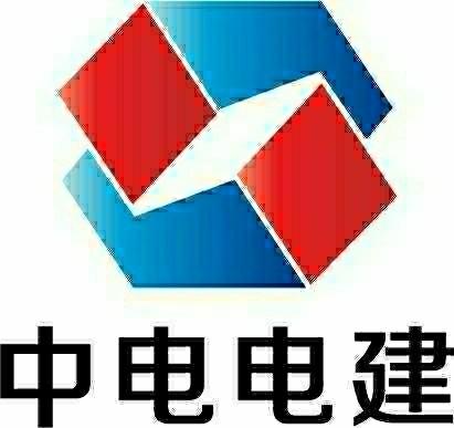中電博為電力工程勘測設計有限公司