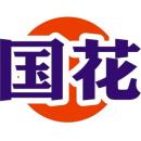 河南国花彩印包装有限公司